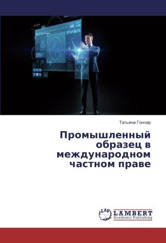 Промышленный образец в международном частном праве (Russian Edition) ebook