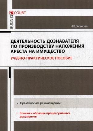 Deyatelnost doznavatelya po proizvodstvu nalozheniya aresta na imuschestvo. Uchebno-prakticheskoe posobie