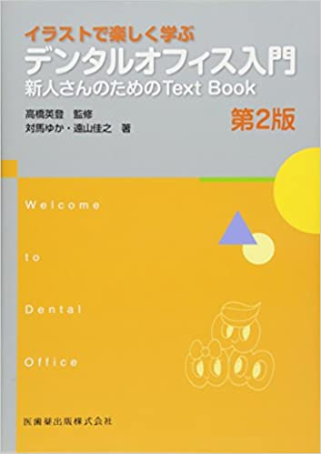 Book's Cover of イラストで楽しく学ぶデンタルオフィス入門 第2版 新人さんのためのText Book (Welcome to Dental Office) (日本語) 単行本 – 2018/1/9