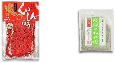 [2点セット] 飛騨山味屋 くいしんぼう【小】 (160g)・手造り 飛騨のねぎ塩(40g)
