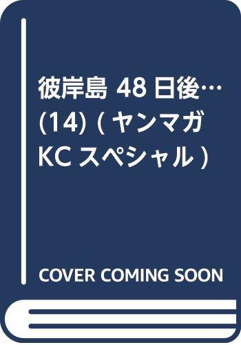 彼岸島 48日後…(14) (ヤンマガKCスペシャル)