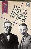 Ве�ь Ильф и Петров (Великие Ру��кие) (Russian Edition)