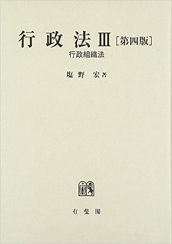 行政法3 -- 行政組織法 第四版 |...