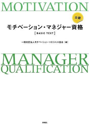 公認モチベーション・マネジャー資格 BASIC TEXT