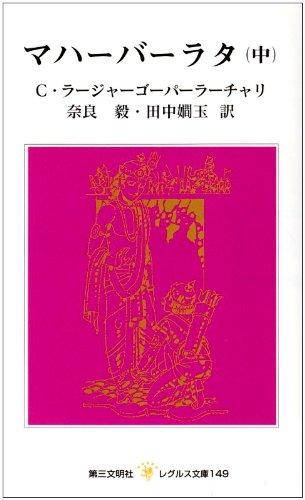 マハーバーラタ (中) (レグルス文庫 (149))