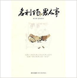 Book Vanity Fair men do(Chinese Edition)