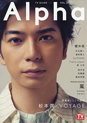 TV가이드Alpha EPISODE V (TV가이드MOOK 18호) 잡지
