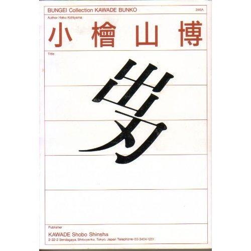 出刃 (河出文庫―BUNGEI Collection)