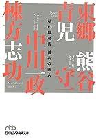 孤高の画人―私の履歴書 (日経ビジネス人文庫)