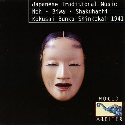 Amazon | 日本伝統音楽『能・琵...