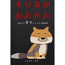 morinaka ookami: anatani siawasewo todokeru douwasyuu (Japanese Edition)