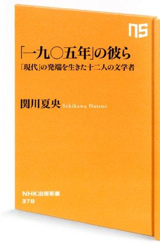 「一九〇五年」の彼ら 「現代」の発端を生きた十二人の文学者 (NHK出版新書)