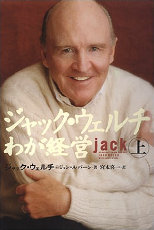 ジャック・ウェルチ わが経営 <上>