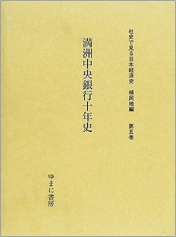 社史で見る日本経済史 (植民地編...