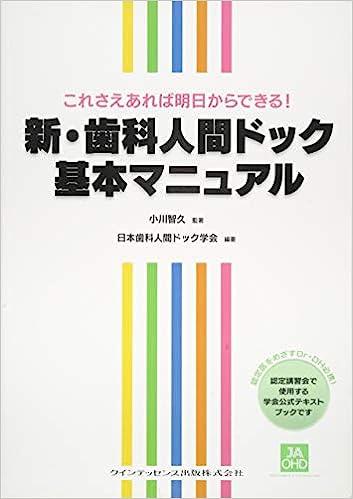 小川智久(2013)『これさえあれば明日からできる! 新・歯科人間ドック基本マニュアル』クインテッセンス出版
