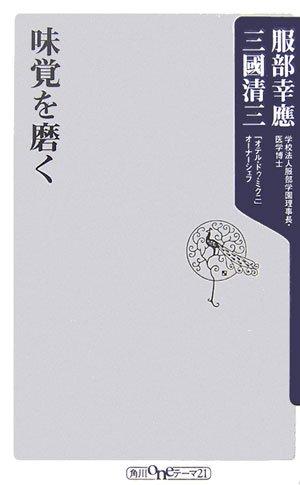 味覚を磨く (角川oneテーマ21)