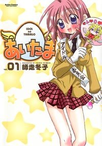 Idol No Tamago - Aitama (Manga, Volume 1)
