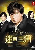 Triangle Japan Tv Drama Dvd Digipak Boxset English Sub NTSC All Region