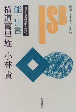 能・狂言―日本古典芸能と現代 (岩波セミナーブックス (59))