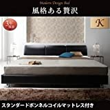 ベッド キングサイズ(スタンダードボンネルコイルマットレス(K×1) 付き) フレーム色:ブラック マットレス色:ブラック モダンデザインベッド