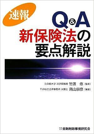 速報 Q&A新保険法の要点解説 | ...