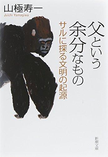 父という余分なもの: サルに探る文明の起源 (新潮文庫)