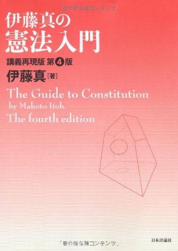 伊藤真の憲法入門―講義再現版