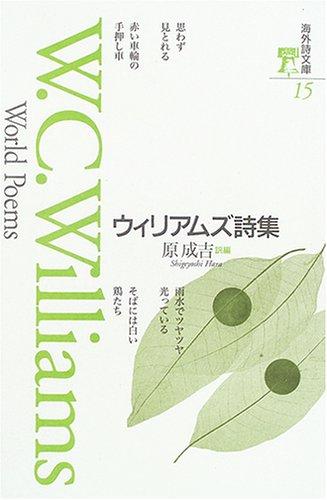 ウィリアムズ詩集 (海外詩文庫)
