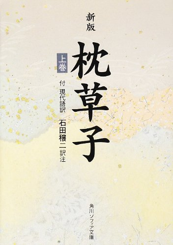 枕草子―付現代語訳 (上巻) (角川ソフィア文庫 (SP32))