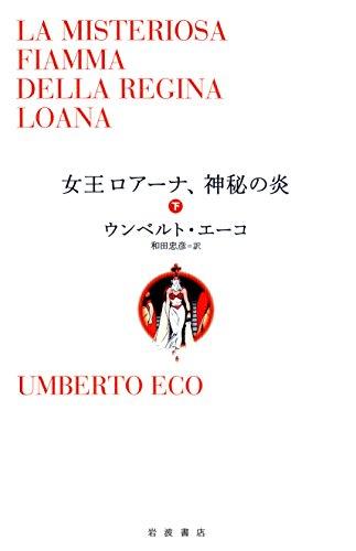 女王ロアーナ,神秘の炎(下)