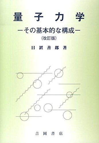 量子力学 改訂版: -その基本的な構成-