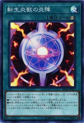 Yu-Gi-Oh / Salamangreat Circle (Super) / Structure Deck: Soulburner (SD35-JP023) / A Japanese Single Individual Card