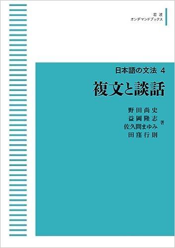 日本語の文法4 複文と談話 (岩波...