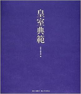 皇室典範 | 同朋舎編集部 |本 | ...