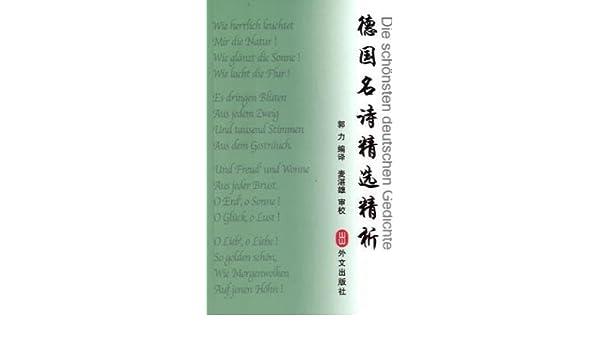 Die Schonsten Deutschen Gedichtechinese Edition Guo Li