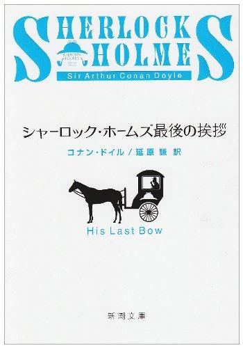 シャーロック・ホームズ最後の挨拶 (新潮文庫)