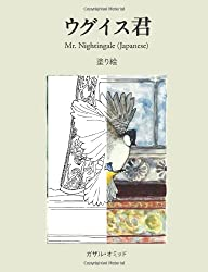 Mr. Nightingale (Coloring Companion Book - Japanese Edition) (Mr. Nightingale (Japanese Edition))