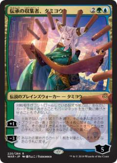 Magic The Gathering MTG WAR JP 220 Tradition Collector, Tamiyou (Japanese Edition Rare [Original Art]) The Great War War of The Spark