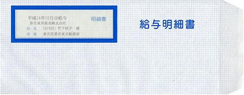 Yayoi salary specification only with a window envelope 333 106 (japan import)