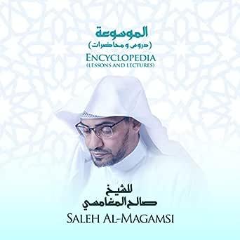 ذواتا أفنان By Saleh Al Maghamsi On Amazon Music Amazon Com