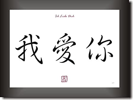 I Love You I Love You Asian Declaration As Picture Art Print