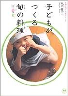 子どもがつくる旬の料理〈1〉春・夏―素材を感じる「食育」レシピ