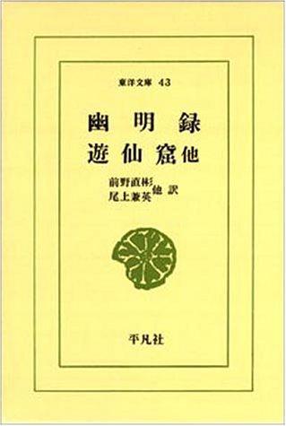 幽明録・遊仙窟 他 (東洋文庫 (43))