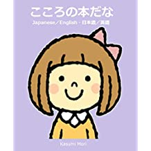 The Bookshelf of My Heart with English Version: And How Hana Walked with Her Favorite Teacher for One Year (Japanese Edition)