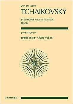 スコア チャイコフスキー:交響曲第4番ヘ短調作品36 (Zen‐on score)