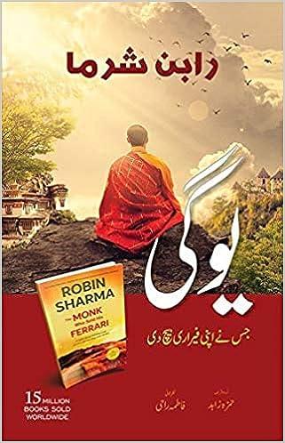 The Monk Who Sold His Ferrari Urdu Translation Yogi Jis Nay Apni Ferrari Baich Di Robin Sharma Hamza Zahid Amazon Com Books