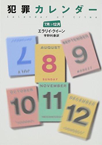 犯罪カレンダー 7月~12月 (ハヤカワ・ミステリ文庫)