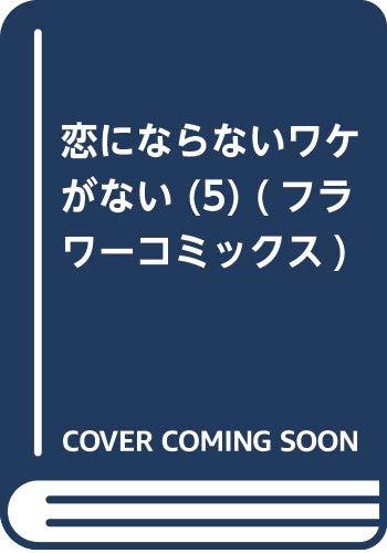 恋にならないワケがない (5) (フラワーコミックス)