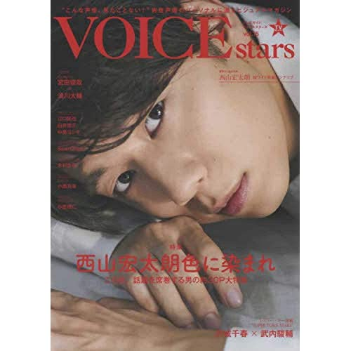 TVガイド VOICE STARS vol.15 追加画像
