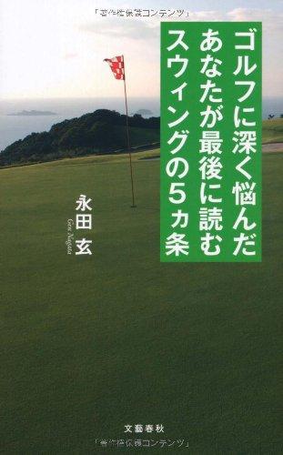ゴルフに深く悩んだあなたが最後に読むスウィングの5ヵ条